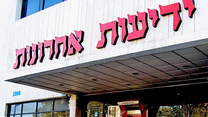 """בית """"ידיעות אחרונות"""" ברחוב מוזס בתל-אביב (צילום: """"העין השביעית"""")"""