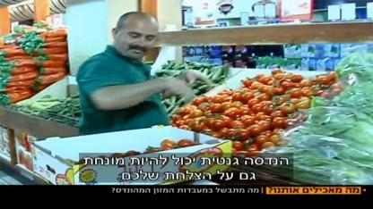 מתוך כתבתו של בר שם-אור על מזון מהונדס, חדשות ערוץ 10, 4.10.14