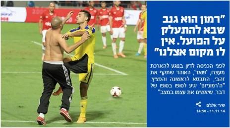 """ציטוט של האוהד האלים אלרואי ידעי (""""פואד"""") מקבל כותרת ראשית באתר ערוץ הספורט, 11.11.14"""