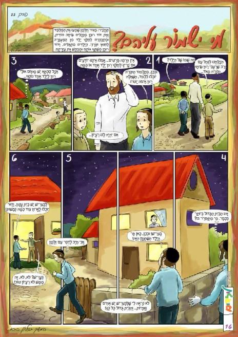 """מתוך קומיקס קבוע במוסף לילדים של היומון החרדי-ליטאי """"הפלס"""", העוסק בניסיון להשפיע על עולים מהמזרח להפוך לחרדים"""