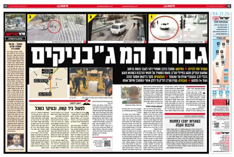 """""""ישראל היום"""", 6.11.14"""