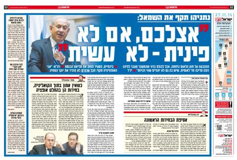 """""""ישראל היום"""", 27.11.14"""