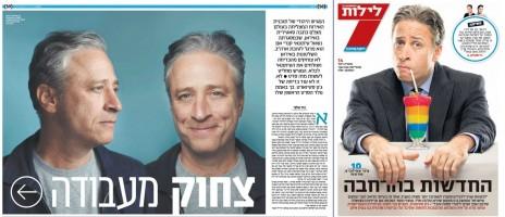 """ג'ון סטיוארט ב""""ידיעות אחרונות"""" (מימין), ושבוע לפני כן ב""""ישראל היום"""""""