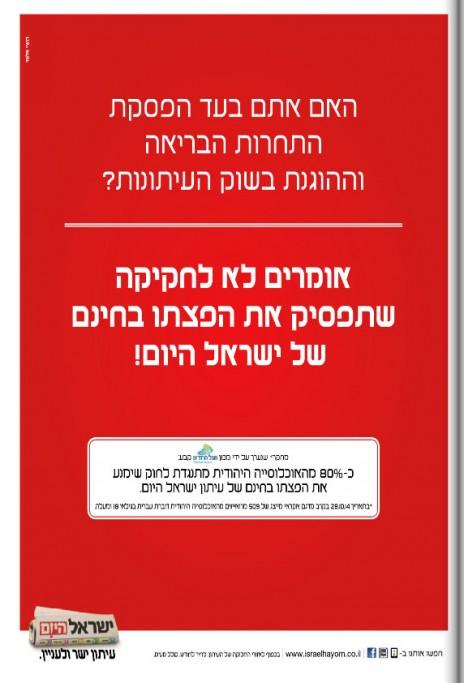 """""""התחרות הבריאה וההוגנת"""", מודעה של """"ישראל היום"""" בעיתון """"דה-מרקר"""", 3.11.14"""