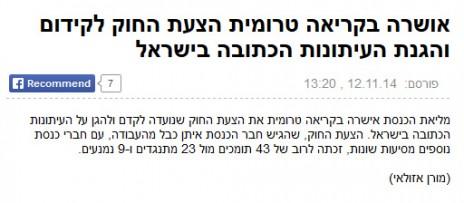 המבזק ב-ynet