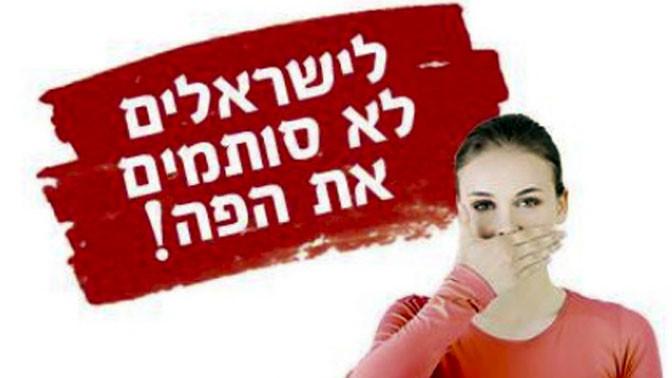 """מתוך הקמפיין של """"ישראל היום"""" נגד הצעת החוק להגבלת הפצתו בחינם (צילום מסך מדף הפייסבוק של העיתון)"""