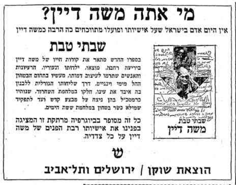 מודעה לספר הביוגרפי של שבתי טבת על משה דיין (מן העיתונות)