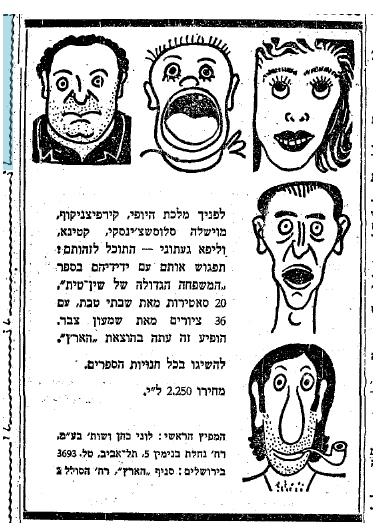 """פרסומת ל""""המשפחה הגדולה של שין-טית"""", ספר הסאטירות של שבתי טבת (מן העיתונות)"""