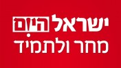 """מודעה עצמית, """"ישראל היום"""", 14.11.14. המודעה פורסמה לאחר אישור """"חוק 'ישראל היום'"""" בקריאה טרומית"""