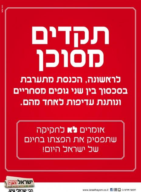 """מודעה נגד """"חוק 'ישראל היום'"""". """"ישראל היום"""", 11.11.14"""