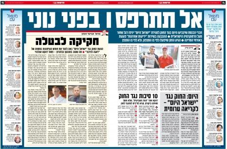 """""""ישראל היום"""", 12.11.14"""