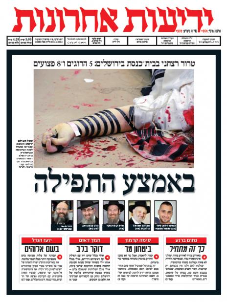 """שער """"ידיעות אחרונות"""" לאחר הפיגוע בבית-הכנסת בהר-נוף, 19.11.14"""