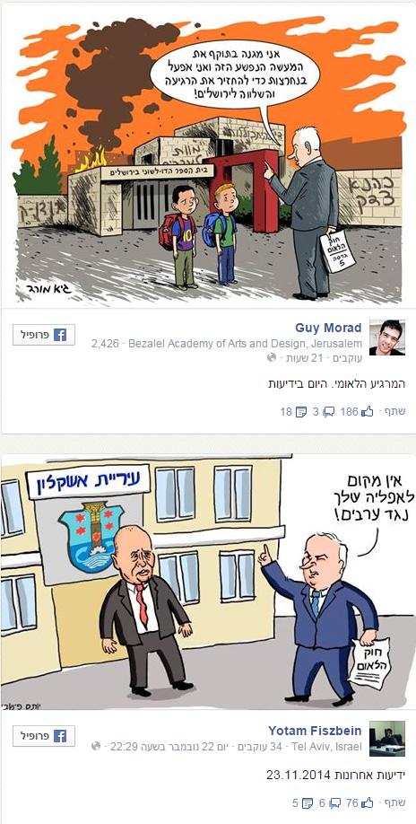 קריקטוריסט של  ידיעות אחרונות  במחווה לקריקטוריסט אחר של העיתון   העין השביעית