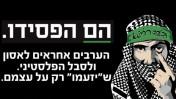 """מתוך קמפיין תנועת אם-תרצו המקדם את הספר """"נכבה חרטא"""", 2011"""