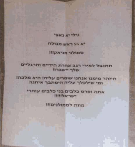 מכתב האיום שקיבל גילי גולן כפי שצורף לכתב ההגנה