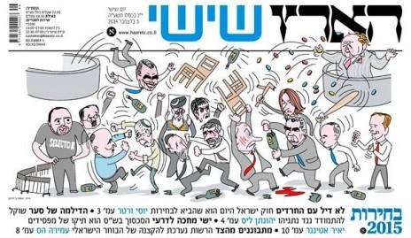 """קריקטורה של עמוס בידרמן על שער """"הארץ"""", 5.12.14"""