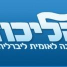 לוגו מפלגת הליכוד
