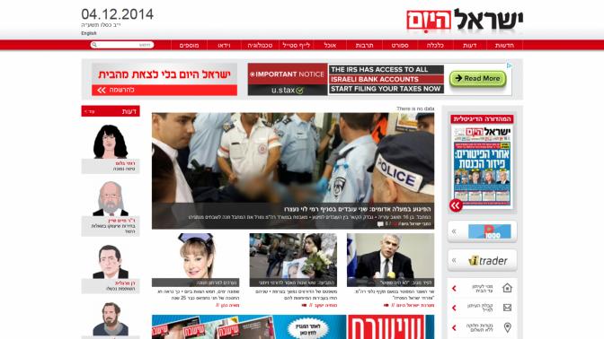 """""""ישראל היום"""", דף הבית, 4.12.14"""