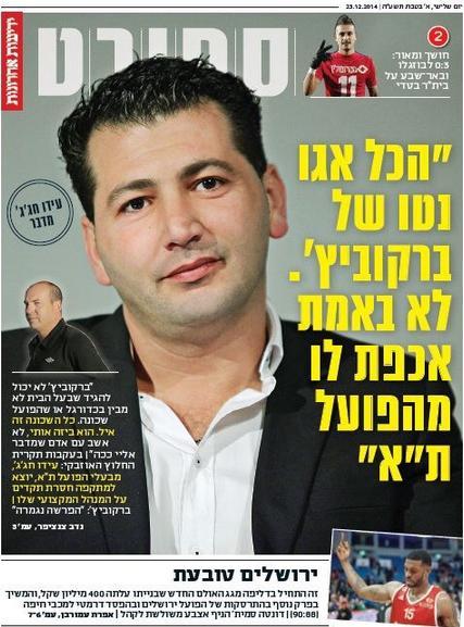 """חג'ג' נגד ברקוביץ'. שער ספורט """"ידיעות אחרונות"""", 23.12.14"""
