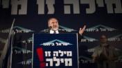 אביגדור ליברמן בכנס של מפלגת ישראל-ביתנו. ירושלים, 1.9.13 (צילום: יונתן זינדל)