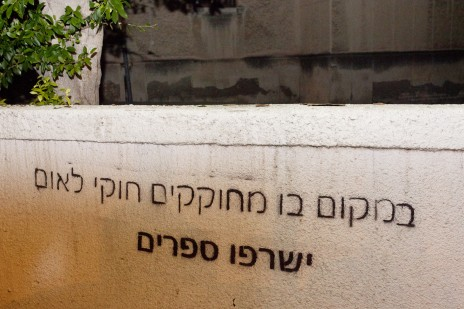 הכתובת שרוססה מחוץ לבית-הכנסת בתל-אביב. 30.11.12 (צילום: אמיר לוי)
