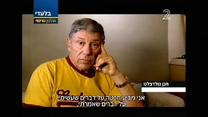 """""""אני מביע חרטה"""". חנן גולדבלט בראיון ב""""אולפן שישי"""" בערוץ 2, 12.12.14 (צילום מסך)"""