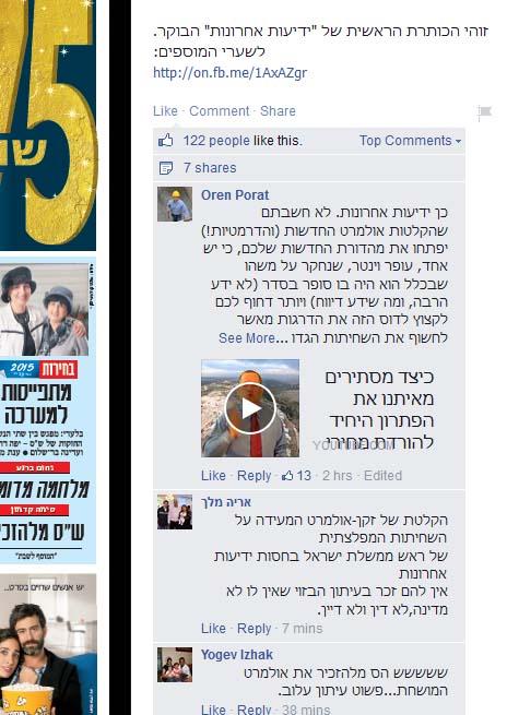 """מתגובות הגולשים לשער """"ידיעות אחרונות"""" היום, בדף הפייסבוק של העיתון"""