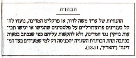"""""""הארץ"""", 2.12.14"""