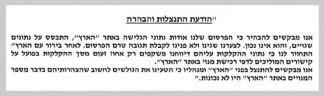 """נוסח ההתנצלות שהתבקש לפרסם דורי בן-ישראל-קריו במקום הידיעה על """"הארץ"""" (מתוך מכתב ההתראה)"""