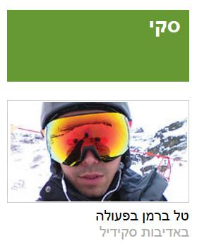 """צילום סלפי - """"באדיבות סקידיל"""". ynet, 7.11.14"""