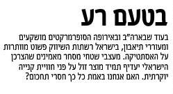 """כותרות שער מוסף """"גלריה"""", היום"""