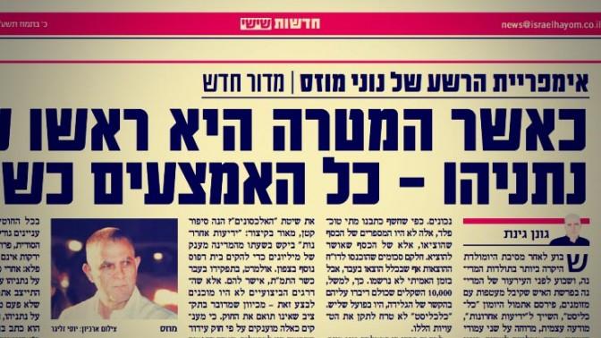 """""""אימפריית הרשע של נוני מוזס - מדור חדש"""", """"ישראל היום"""", 28.6.2013"""
