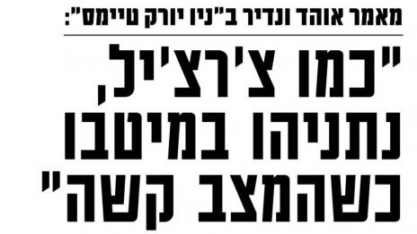 """""""ישראל היום"""", 4.1.15"""