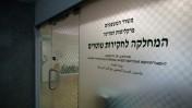 """הכניסה למחלקת חקירות שוטרים (מח""""ש), ירושלים, 26.1.15 (צילום: יונתן זינדל)"""