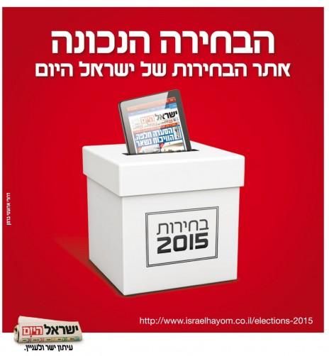 """""""ישראל היום"""", מודעה עצמית, פברואר 2015"""