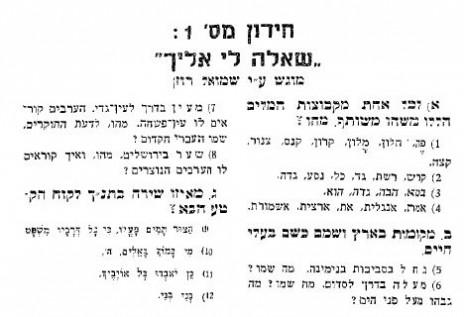 """לא רק ברדיו. חידון מאת שמואל רוזן, """"דבר"""", 10.11.1950"""