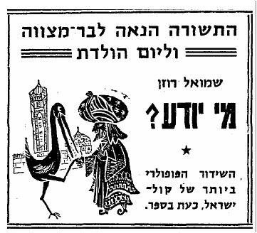 """מהרדיו למדף הספרים, """"דבר"""", 16.5.1958"""
