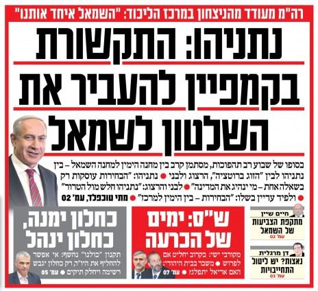 """כותרת ראשית בשער """"ישראל היום"""", 12.12.15"""