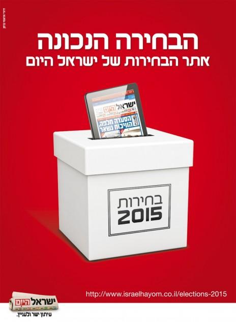"""""""הבחירה הנכונה"""". """"ישראל היום"""", מודעה עצמית, בחירות 2015"""
