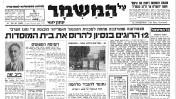 """""""12 הרוגים בניסיון להרוס את בית המוסדות"""". """"על המשמר"""", 12.3.1948"""