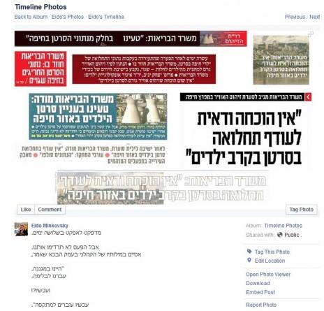 מתוך דף הפייסבוק של עידו מינקובסקי, דובר עיריית חיפה עד לאחרונה