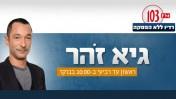 גיא זהר, 103FM (צילום מסך מעובד מתוך אתר תחנת הרדיו)