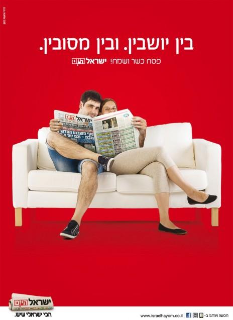 """""""ישראל היום"""", מודעה עצמית. פסח 2015"""