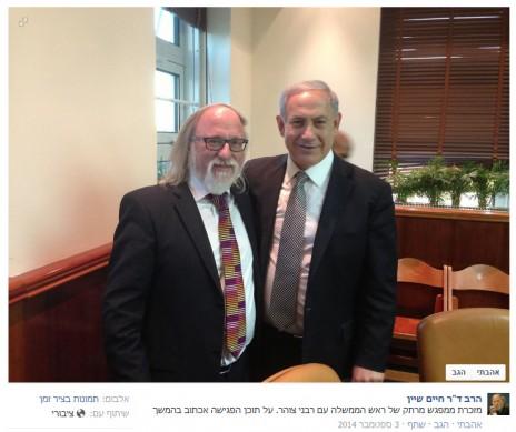 """פובליציסט """"ישראל היום"""" חיים שיין עם ראש ממשלת ישראל, בנימין נתניהו, 2014 (צילום מסך מתוך עמוד הפייסבוק של שיין)"""