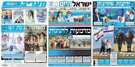 """שערי """"ידיעות אחרונות"""", """"ישראל היום"""" ו""""מעריב"""", היום (לחצו להגדלה)"""