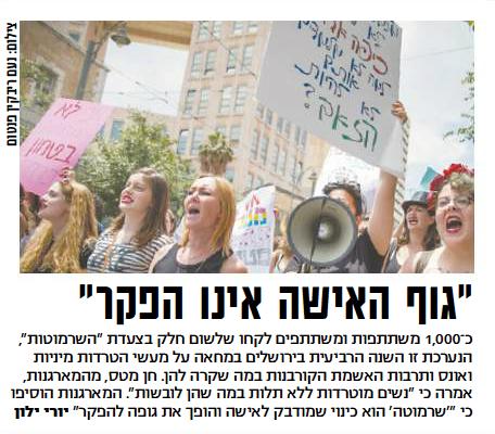 """""""ישראל היום"""", 31.5.15"""