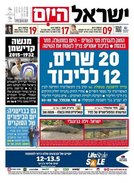 """שער """"ישראל היום"""", 10.5.15"""