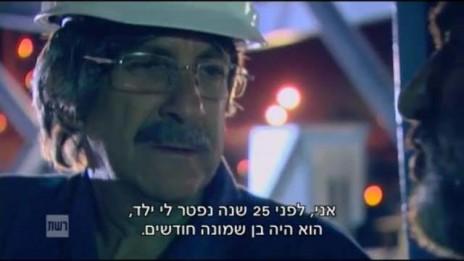 """יו""""ר חברת החשמל יפתח רון-טל בתוכנית """"בוס בהסוואה"""" בערוץ 2 (צילום מסך)"""