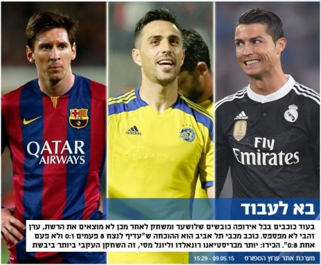 זהבי בין רונאלדו למסי באתר ערוץ הספורט