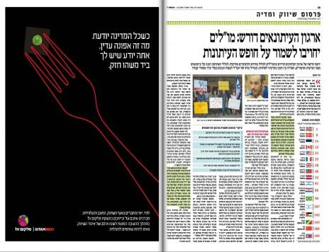 """""""דה-מרקר"""", עמודים 26–27, היום"""